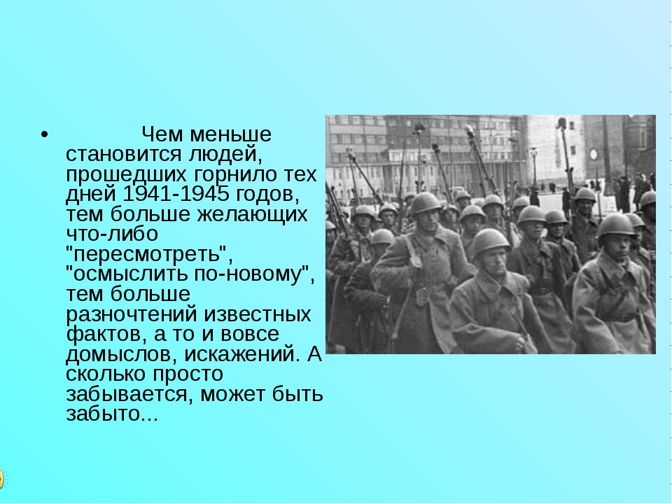 Чем меньше становится людей, прошедших горнило тех дней 1941-1945...