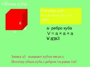 Объем куба а а а 4 см ребро куба V = 4× 4× 4= 43 =64 (см3) Запись a3 называют