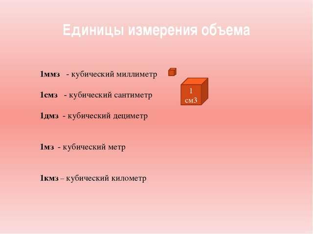 Единицы измерения объема 1ммз - кубический миллиметр 1смз - кубический сантим...