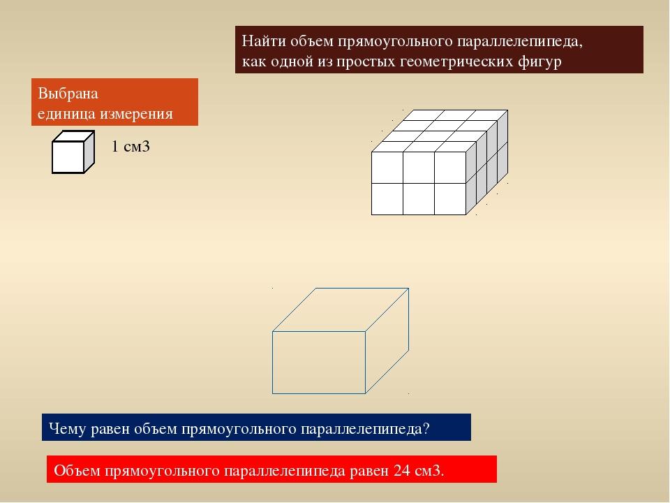 1 см3 Выбрана единица измерения Найти объем прямоугольного параллелепипеда,...