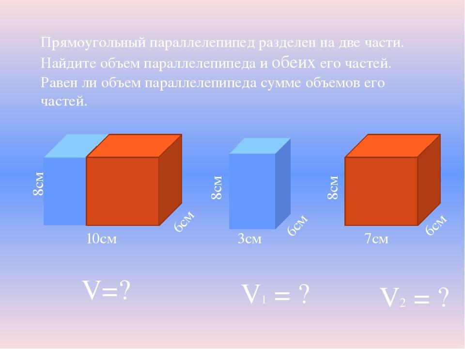 Прямоугольный параллелепипед разделен на две части. Найдите объем параллелепи...