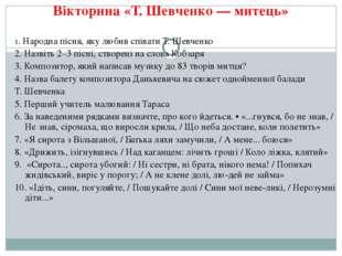 Вікторина «Т. Шевченко — митець» 1. Народна пісня, яку любив співати Т. Шевче