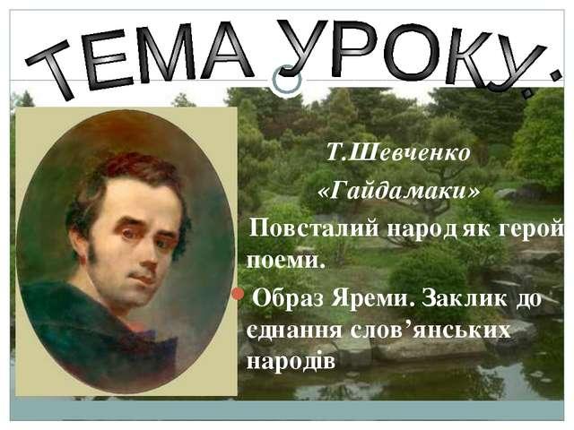 Т.Шевченко «Гайдамаки» Повсталий народ як герой поеми. Образ Яреми. Заклик...