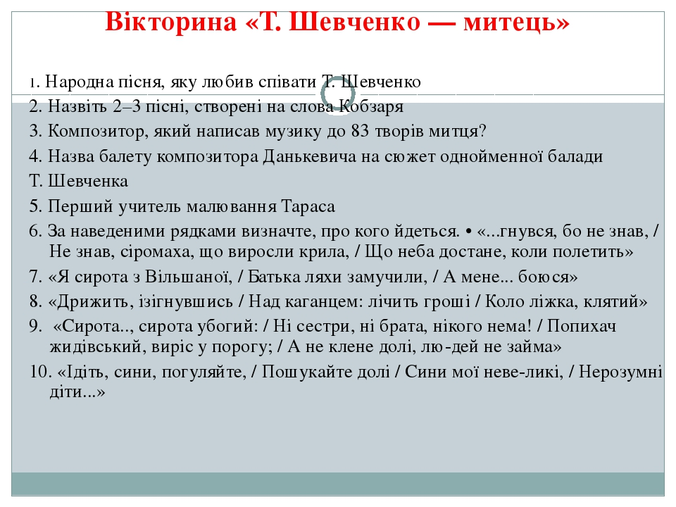 Вікторина «Т. Шевченко — митець» 1. Народна пісня, яку любив співати Т. Шевче...