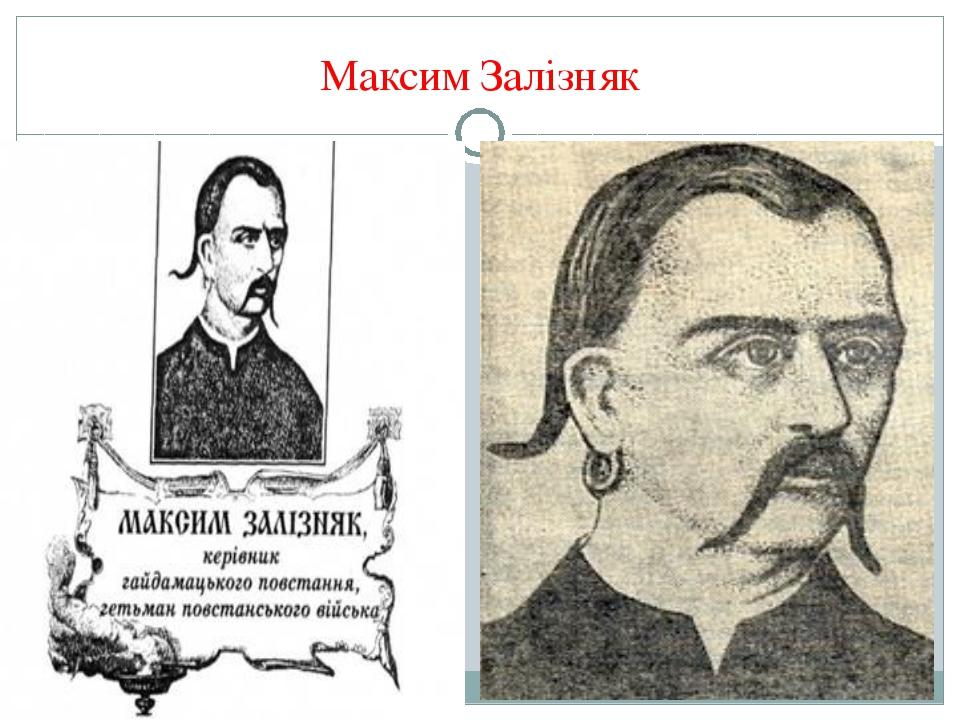 Максим Залізняк