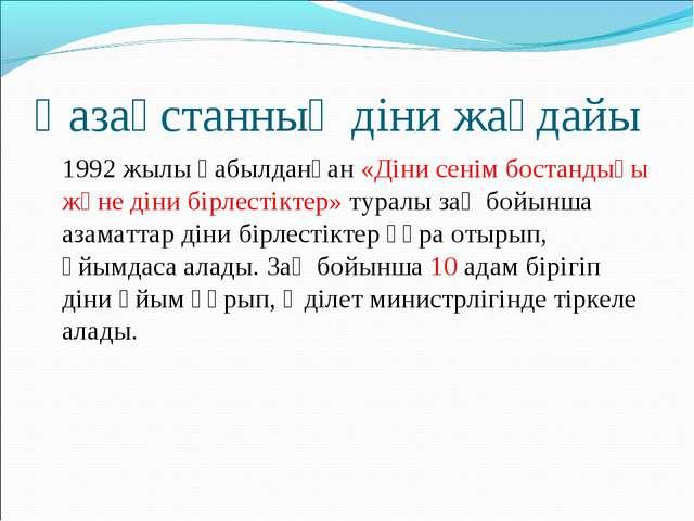 Қазақстанның діни жағдайы 1992 жылы қабылданған «Діни сенім бостандығы және...