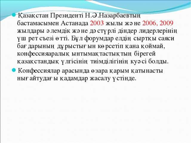 Қазақстан Президенті Н.Ә.Назарбаевтың бастамасымен Астанада 2003 жылы және 20...