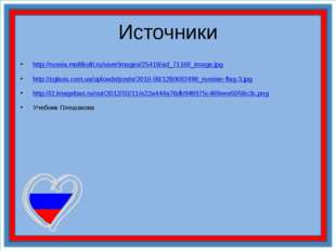 Источники http://russia.multikulti.ru/user/images/25418/ad_71160_image.jpg ht