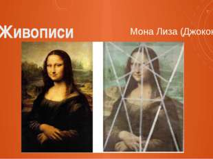 В Живописи Мона Лиза (Джоконда)