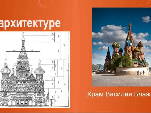 В архитектуре Храм Василия Блаженного