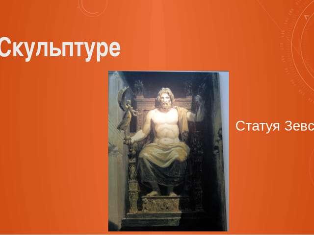 В Скульптуре Статуя Зевса