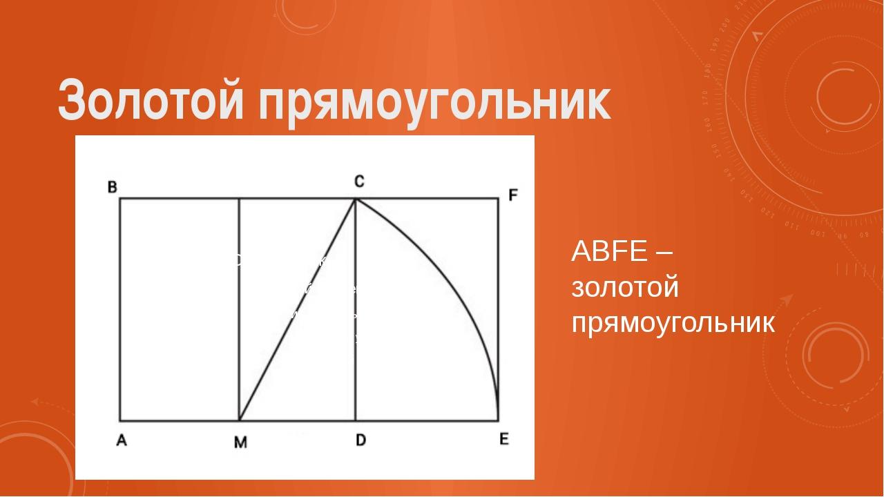 Золотой прямоугольник ABFE – золотой прямоугольник