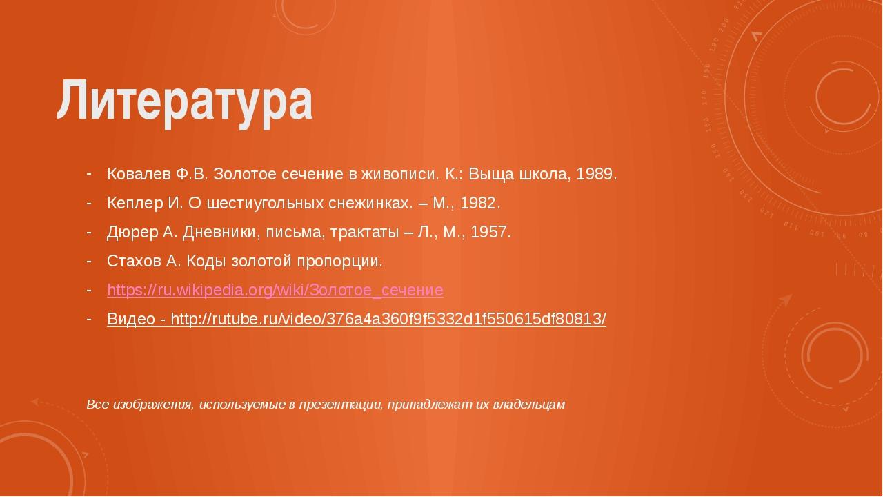 Литература Ковалев Ф.В. Золотое сечение в живописи. К.: Выща школа, 1989. Кеп...