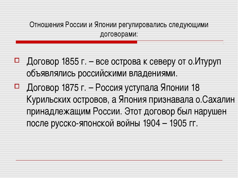 Отношения России и Японии регулировались следующими договорами: Договор 1855...