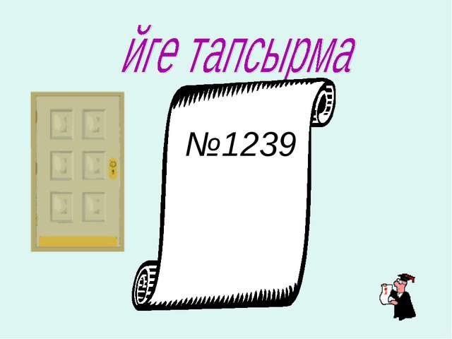 №1239