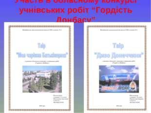 """Участь в обласному конкурсі учнівських робіт """"Гордість Донбасу"""""""