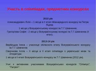 Участь в олімпіадах, предметних конкурсах 2010 рік Александрович Лілія – 1 мі