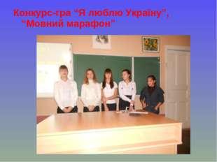 """Конкурс-гра """"Я люблю Україну"""", """"Мовний марафон"""""""