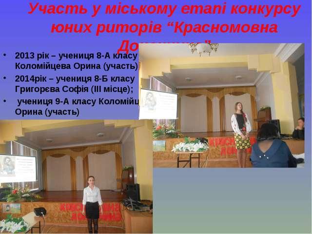 """Участь у міському етапі конкурсу юних риторів """"Красномовна Донеччина"""" 2013 рі..."""