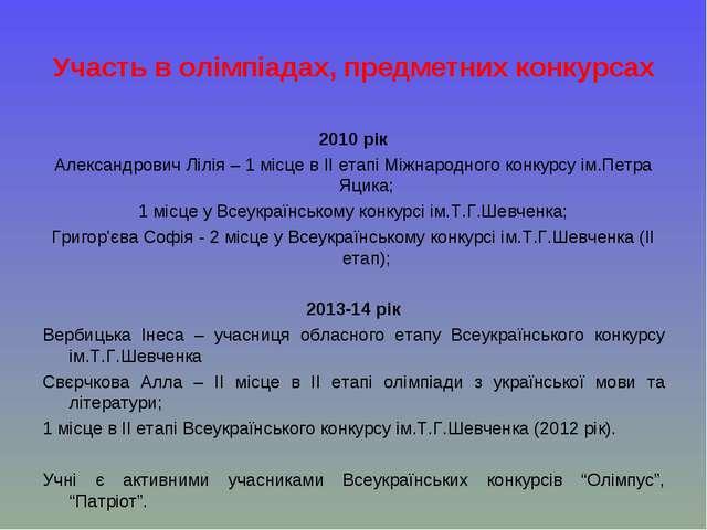 Участь в олімпіадах, предметних конкурсах 2010 рік Александрович Лілія – 1 мі...