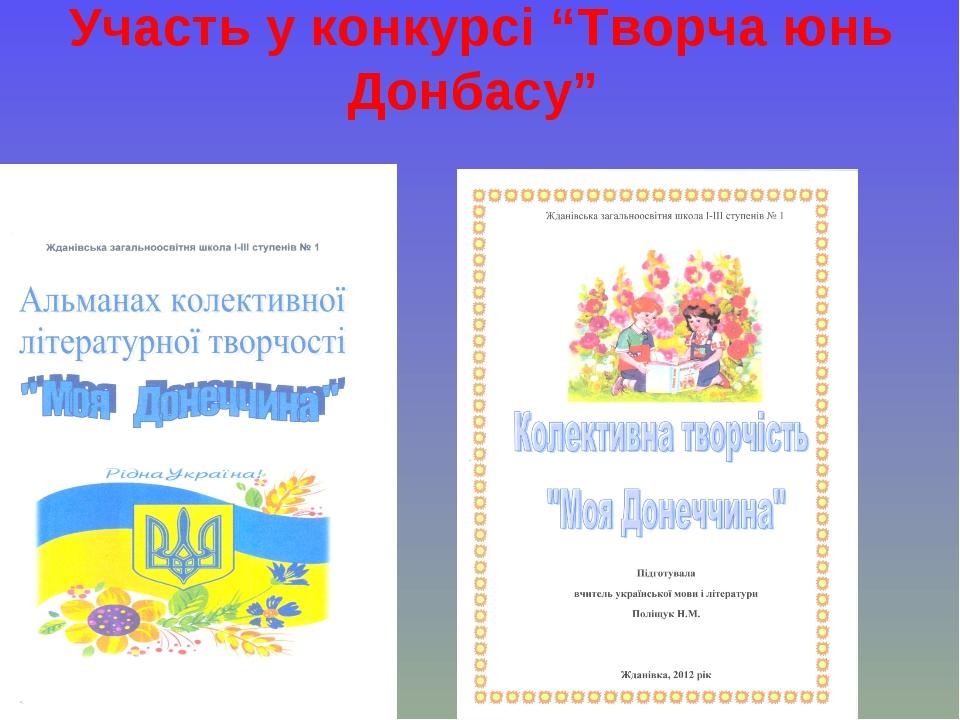 """Участь у конкурсі """"Творча юнь Донбасу"""""""