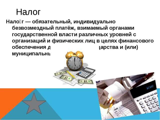 «Налоги – это пожертвования, которые подданные дают государству». Б. Г. Миль...