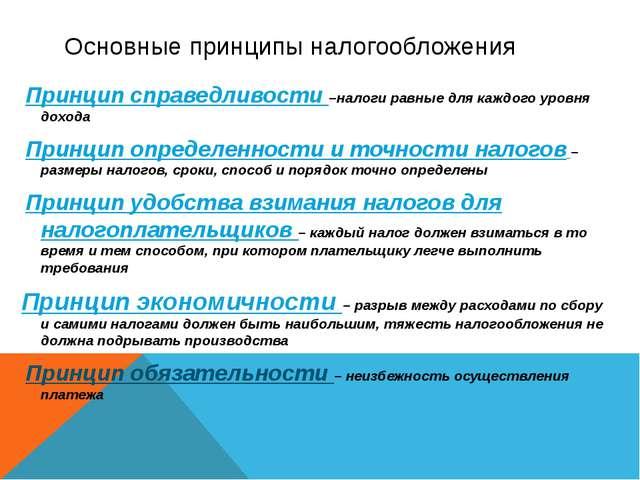 Функции налогов Фискальная - обеспечение финансирования государственных расхо...