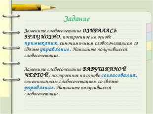 Задание Замените словосочетание ОЗИРАЛАСЬ ГРАЦИОЗНО, построенное на основе п