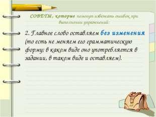 СОВЕТЫ, которые помогут избежать ошибок при выполнении упражнений: 2. Главн