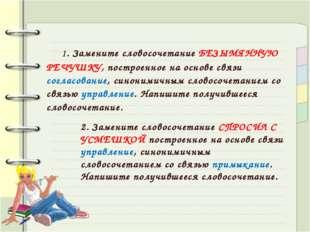1. Замените словосочетание БЕЗЫМЯННУЮ РЕЧУШКУ, построенное на основе связи с