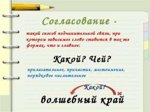 Согласование - такой способ подчинительной связи, при котором зависимое слово