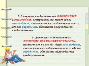 7. Замените словосочетание ОЛОВЯННЫЕ СОЛДАТИКИ, построенное на основе связи