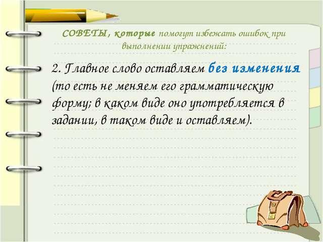 СОВЕТЫ, которые помогут избежать ошибок при выполнении упражнений: 2. Главн...