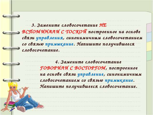 3. Замените словосочетание НЕ ВСПОМИНАЛИ С ТОСКОЙ построенное на основе свя...