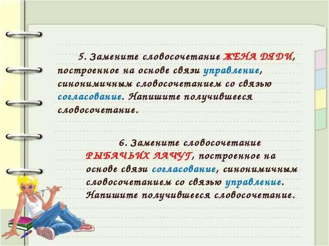 5. Замените словосочетание ЖЕНА ДЯДИ, построенное на основе связи управлени...