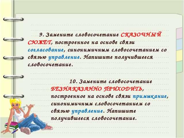 9. Замените словосочетание СКАЗОЧНЫЙ СЮЖЕТ, построенное на основе связи сог...