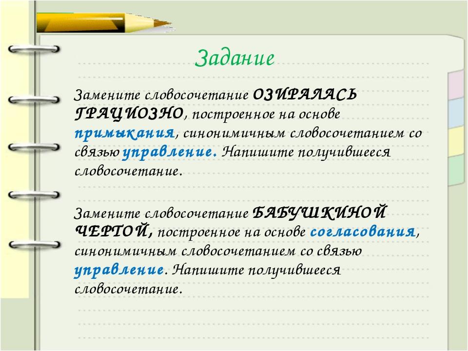 Задание Замените словосочетание ОЗИРАЛАСЬ ГРАЦИОЗНО, построенное на основе п...