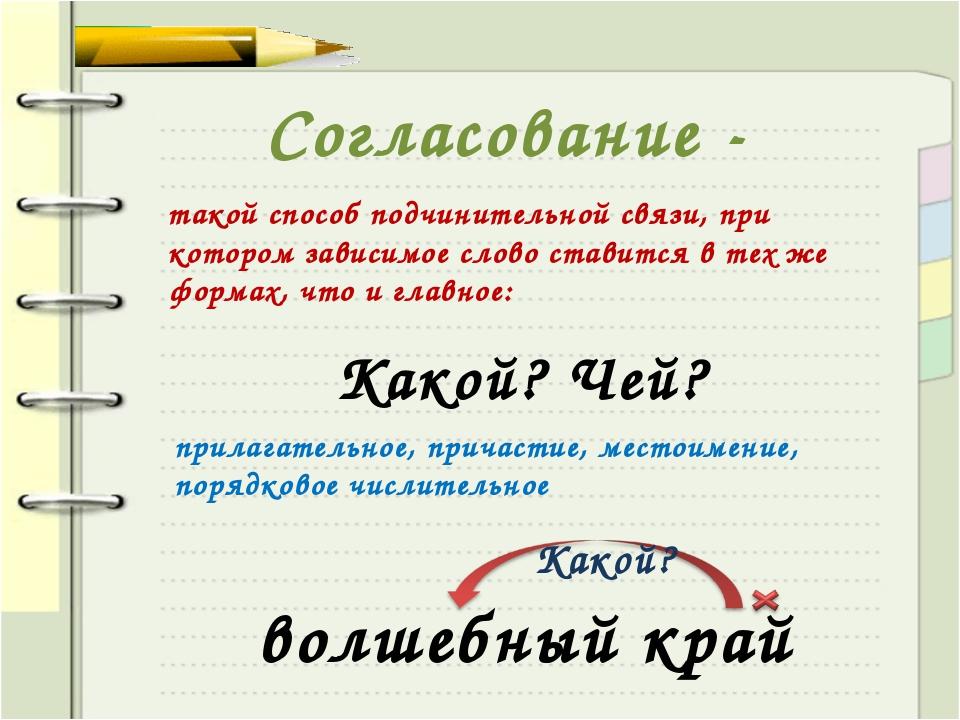 Согласование - такой способ подчинительной связи, при котором зависимое слово...