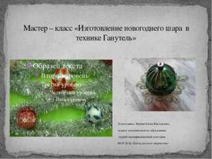 Мастер – класс «Изготовление новогоднего шара в технике Ганутель» Подготовила