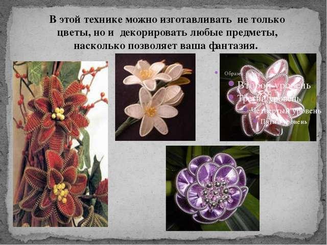В этой технике можно изготавливать не только цветы, но и декорировать любые п...