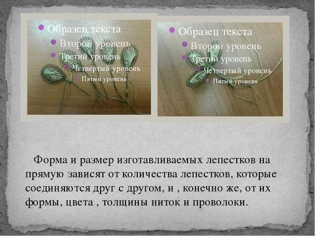 Форма и размер изготавливаемых лепестков на прямую зависят от количества леп...