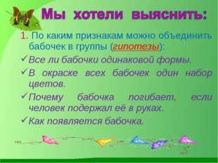 1. По каким признакам можно объединить бабочек в группы (гипотезы): Все ли ба