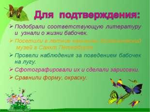 Подобрали соответствующую литературу и узнали о жизни бабочек. Посетили в лет
