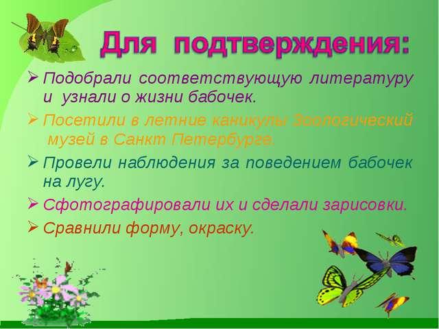 Подобрали соответствующую литературу и узнали о жизни бабочек. Посетили в лет...