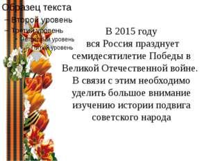 В 2015 году вся Россия празднует семидесятилетие Победы в Великой Отечественн