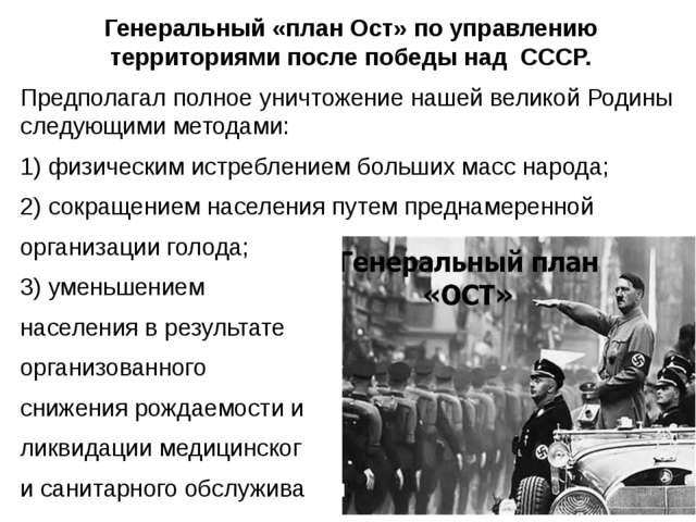 Генеральный «план Ост» по управлению территориями после победы над СССР. Пред...