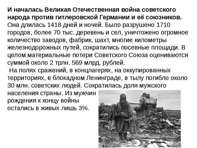 И началась Великая Отечественная война советского народа против гитлеровской...