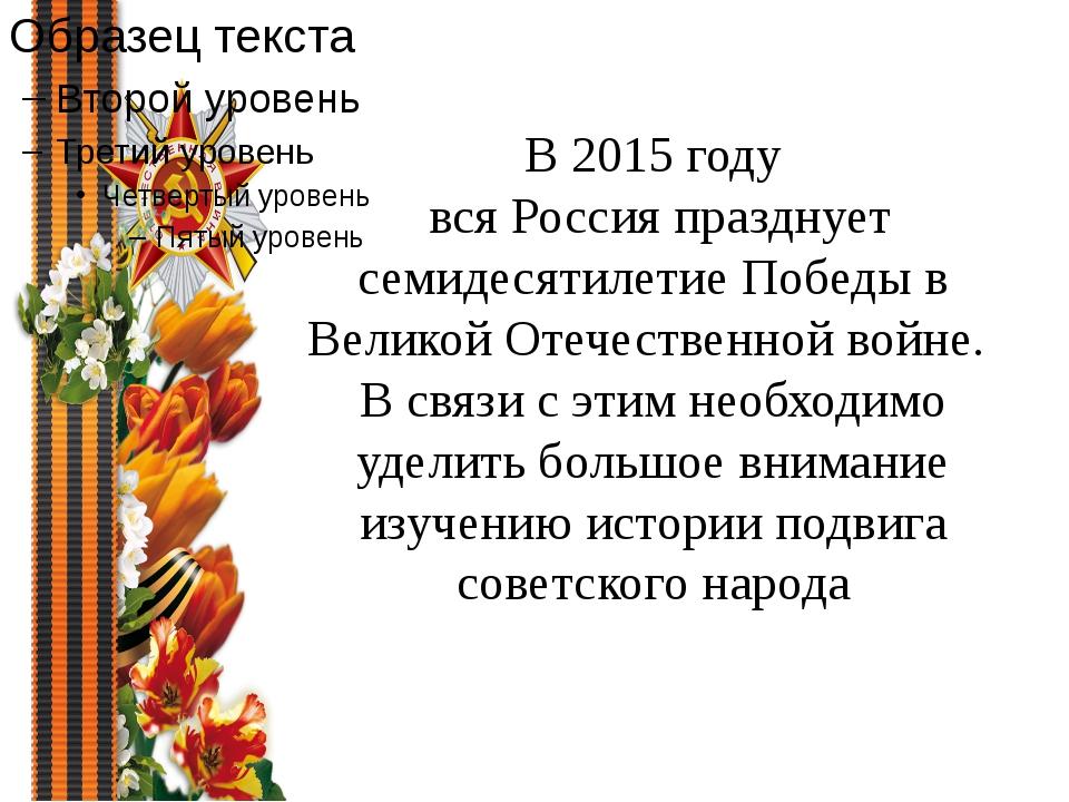 В 2015 году вся Россия празднует семидесятилетие Победы в Великой Отечественн...
