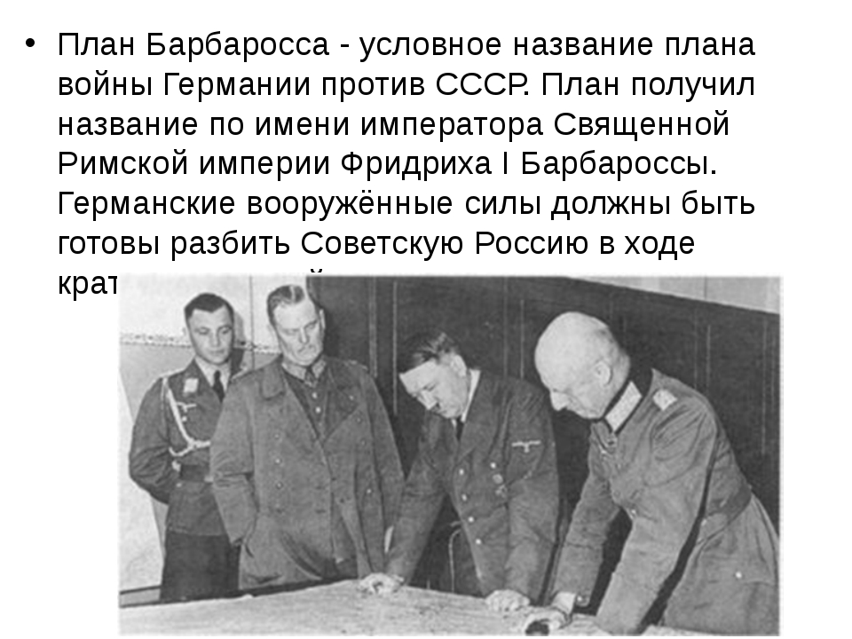 План Барбаросса - условное название плана войны Германии против СССР. План по...