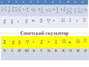 Советский скульптор 1: 3* 2: 2 : 1 – + : : + 1 63 4 3 1 4 63 1 2 3 4 5 6 7 8